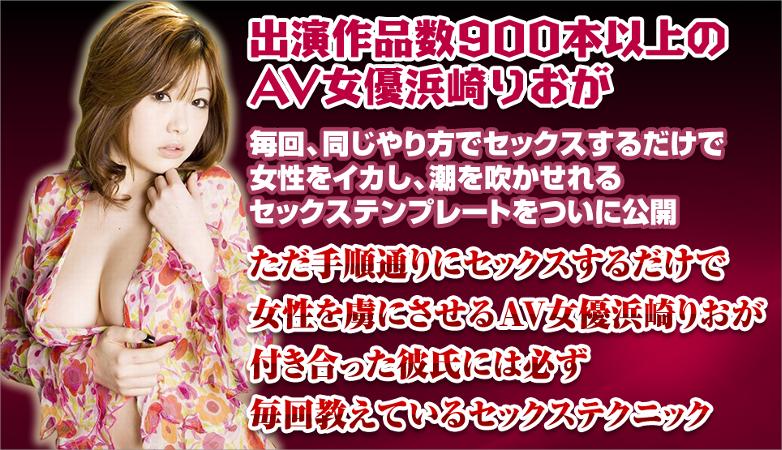 浜崎りお セックステンプレート レビュー