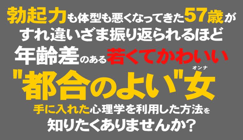 R36 恋愛教材レビュー