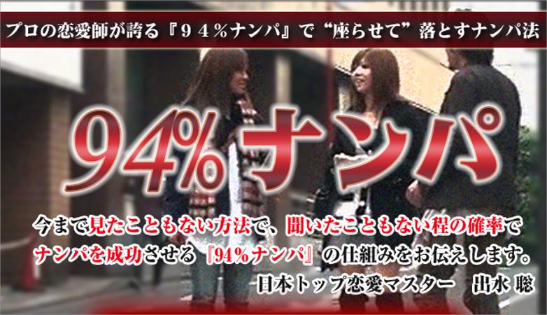 94%ナンパ 恋愛教材レビュー