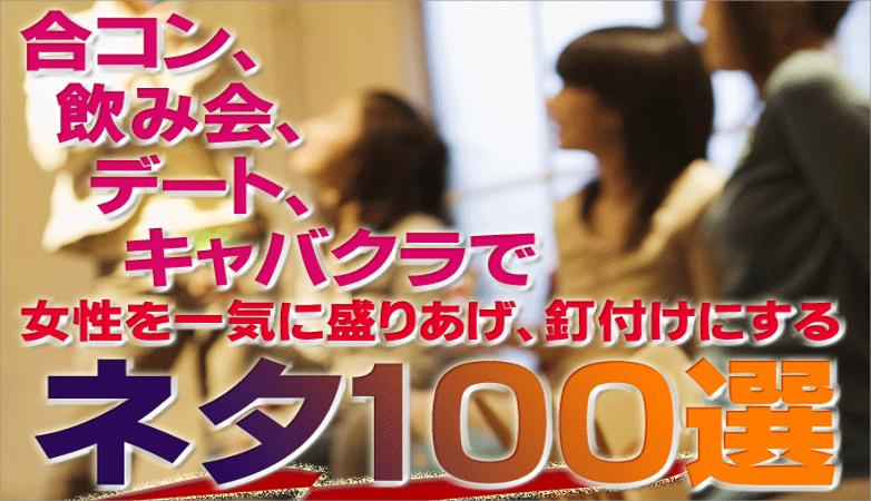 ネタ100選 恋愛教材レビュー