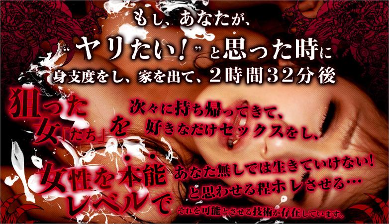 ナンパの書【宿命】 恋愛教材レビュー