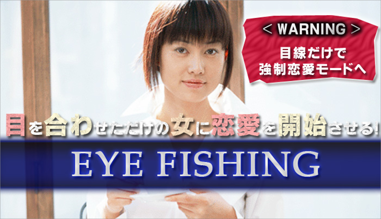 ナンパ EYE FISHING