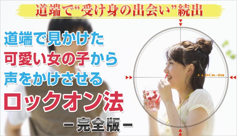 ロックオン法 恋愛教材レビュー