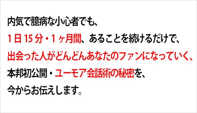 ユーモア・コミュニケーション 恋愛教材レビュー