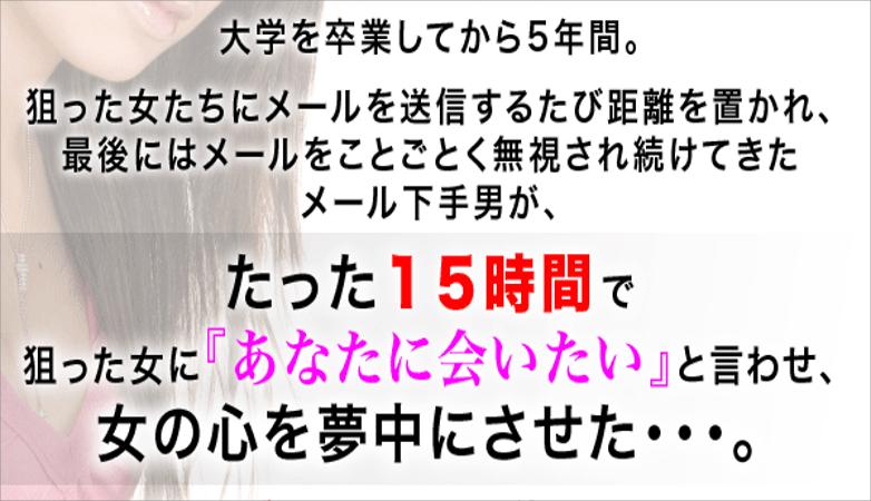 藤村勇気の女を口説く携帯メール術 恋愛教材レビュー