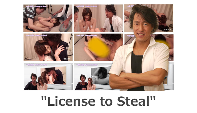 一条正都 License to Steal