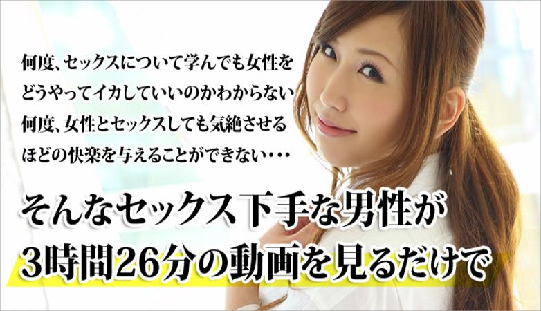 AV女優 佐山愛 セックステクニック
