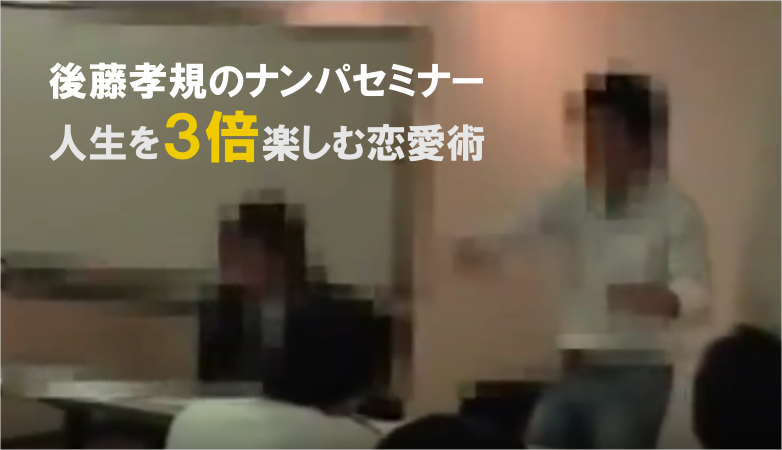 恋愛テクニック 後藤孝規のナンパセミナー