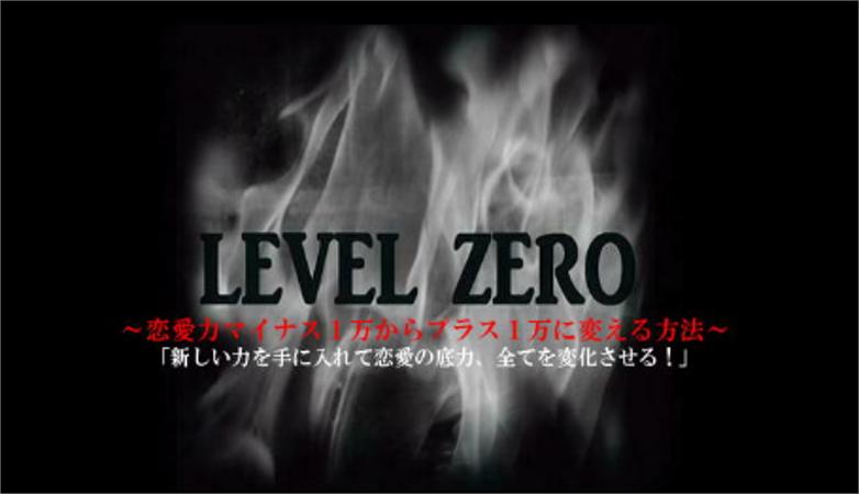 LEVEL ZERO 恋愛教材レビュー