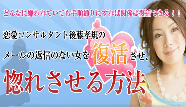 後藤孝規のrevival love master 恋愛教材レビュー