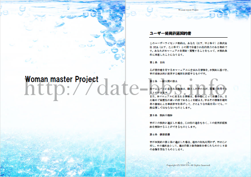 Woman master Project マニュアル