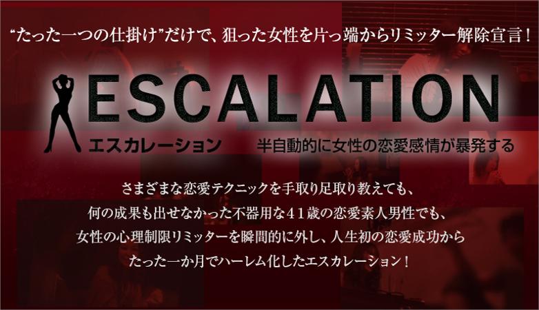 恋愛テクニック ESCALATION