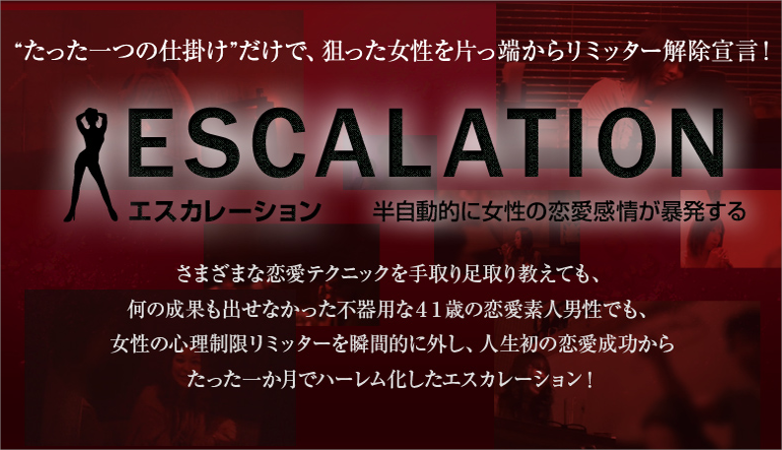 ESCALATION 恋愛テクニック教材
