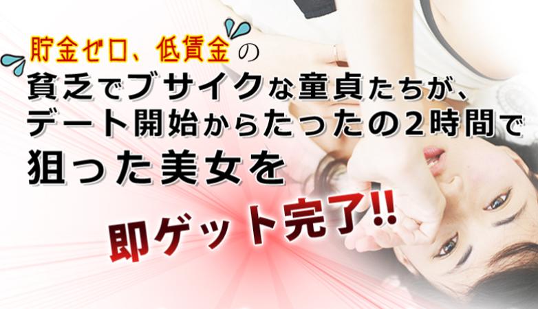 クロージング・テンプレート 2時間900円ゲット術