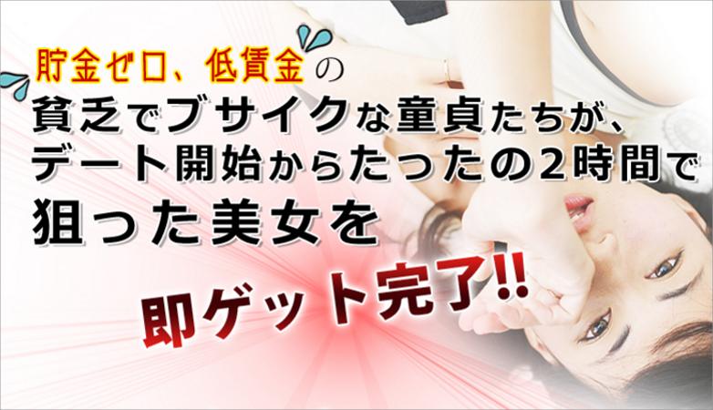 クロージング・テンプレート 恋愛教材レビュー