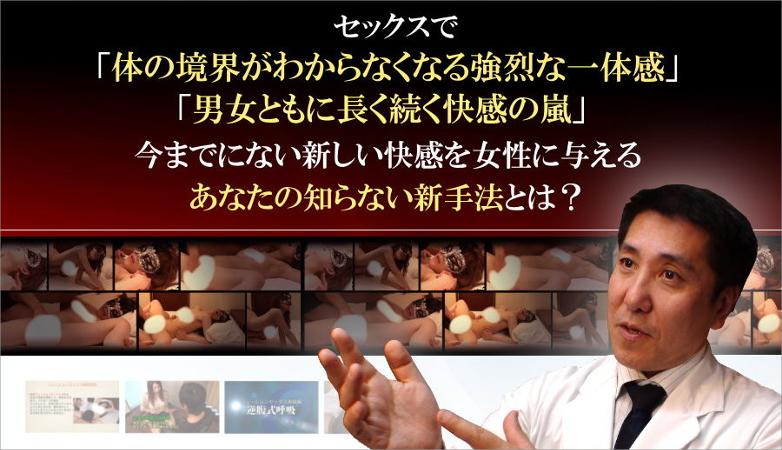 FJPマスタープログラム セックス教材レビュー