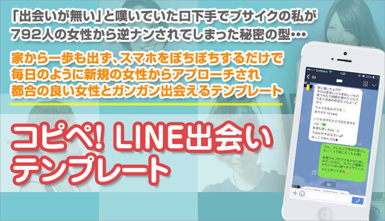 コピペ!LINE出会いテンプレート 恋愛教材レビュー