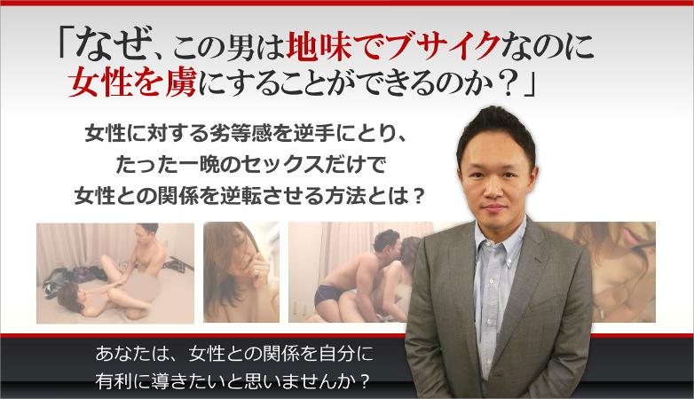 森林原人SEX動画塾 恋愛教材レビュー