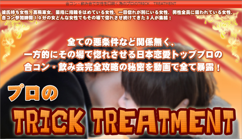 プロのTRICK TREATMENT