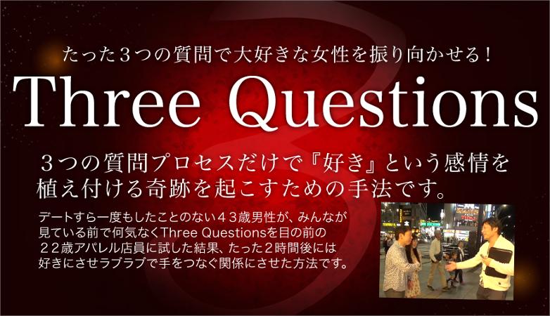 Three Questions プログラム