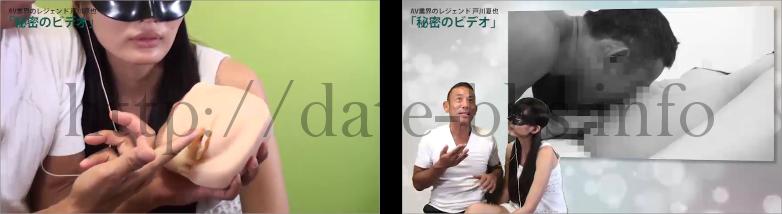 戸川夏也 秘密のビデオ パート3内容