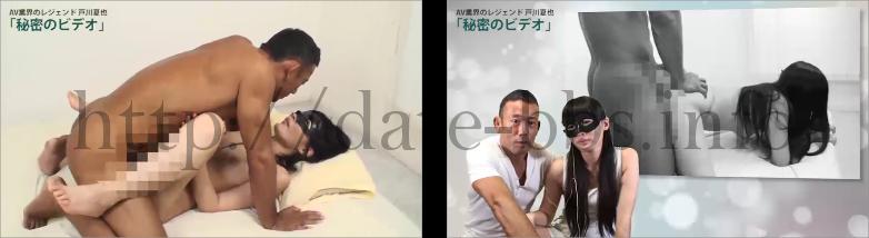 戸川夏也 秘密のビデオ パート4内容