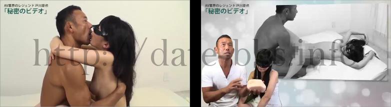 戸川夏也 秘密のビデオ パート5内容