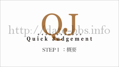 恋愛教材 Quick Judgment