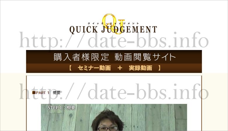 Quick Judgment 恋愛教材