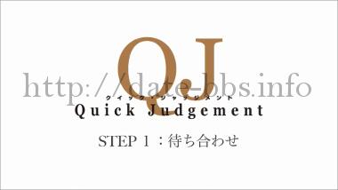 Quick Judgment 実録動画の内容
