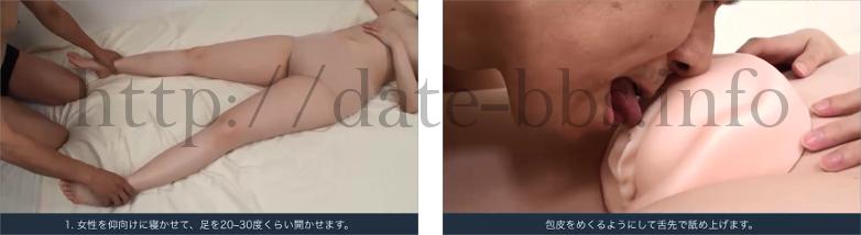 クリトリス・オーガズムマスター 評判
