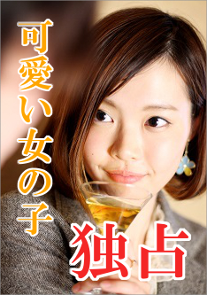 飲み会 モテる方法