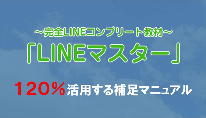 LINEマスターを120%活用する補足マニュアル