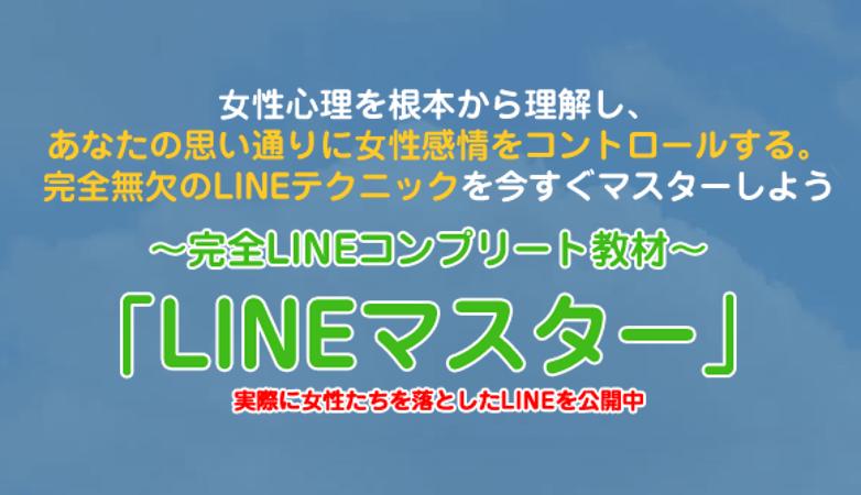 LINEマスター 恋愛教材レビュー