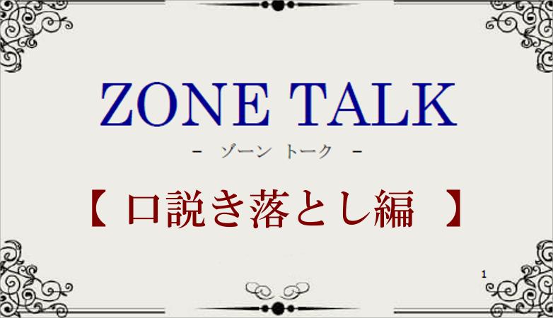 恋愛教材 ZONE TALK 特典