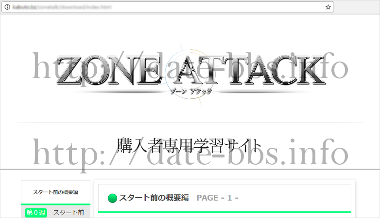 ZONE ATTACK 購入者専用サイト