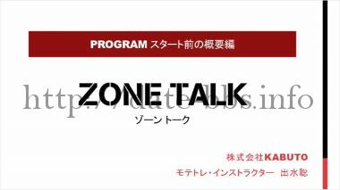 恋愛教材 ZONE TALK マインドセット