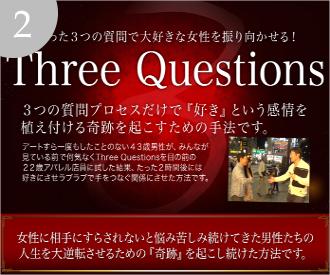 注目の恋愛教材 Three Questions プログラム