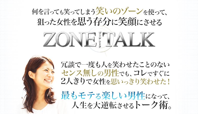 ZONE TALK ゾーントーク