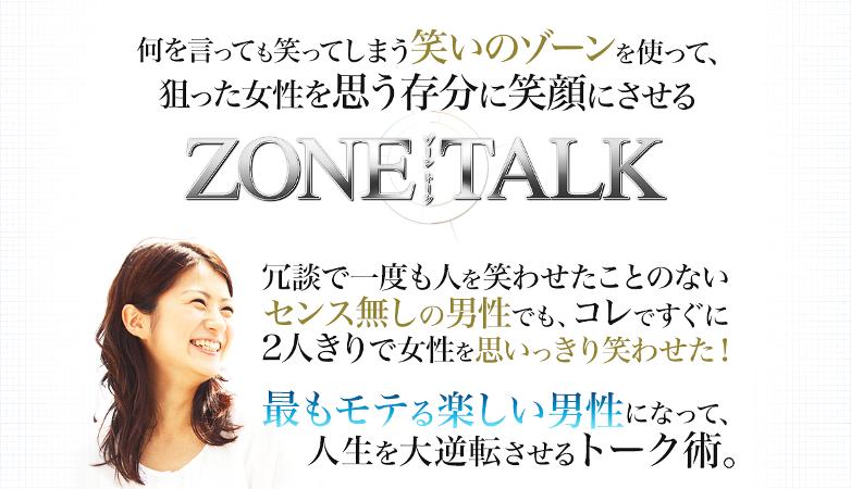 ZONE TALK ゾーントーク
