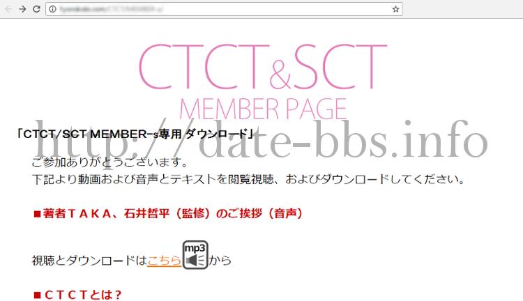 C.T.C.T. メンバーサイト